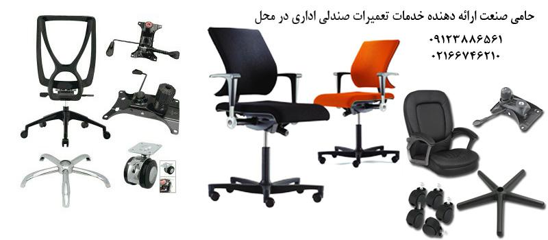 تعمیر صندلی اداری در محل